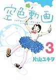 空色動画 3 (3) (シリウスコミックス)