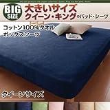 【単品】ボックスシーツ クイーン ミッドナイトブルー 寝心地・カラー・タイプが選べる!大きいサイズのパッド・シーツ シリーズ コットン100%タオル ボックスシーツ