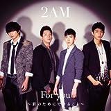 最愛-2AM