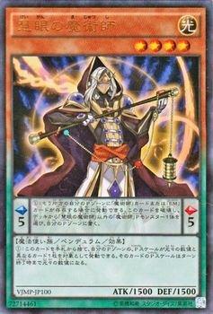 【シングルカード】限定)慧眼の魔術師/P効果/ウルトラレア VJMP-JP100