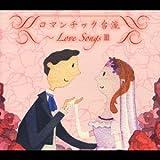 ロマンチック台流~Love SongsIII
