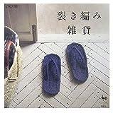 裂き編み雑貨