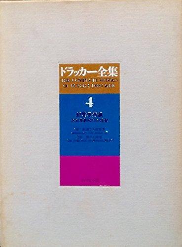 ドラッカー全集 (1972年)