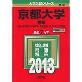 京都大学(理系) (2013年版 大学入試シリーズ)