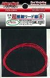 アドラーズネスト ANE-0191 超極細リード線 赤 2m