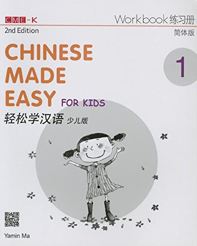 Chinese Made Easy for Kids 2nd Ed (Simplified) Workbook 1 (English and Chinese Edition) (Chinese Made Easy Workbook compare prices)