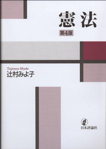 憲法 第4版