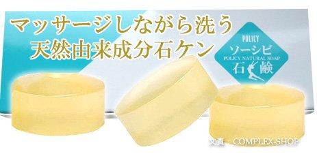ポリシー化粧品・ソーシビ石鹸