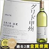 [Grace Wine]グレイス・ワイン、 グリ・ド・甲州 2015 (白) 750ml/山梨県