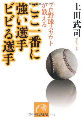 プロ野球スカウトが教える ここ一番に強い選手ビビる選手 (祥伝社黄金文庫)