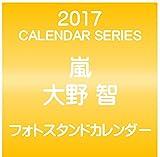 嵐 ARASHI 大野智 2017年 フォトスタンドカレンダー 【初回限定特典付き】