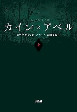 カインとアベル(上) (扶桑社文庫)