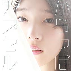 内田真礼3rdシングル からっぽカプセル 初回限定盤(DVD付)
