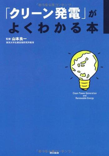 「クリーン発電」がよくわかる本