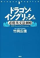 ドラゴン・イングリッシュ必修英文法100 (講談社の学習参考書)