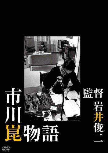 市川崑物語 [DVD]