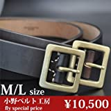 (オノベルトコウボウ)小野ベルト工房 レザーベルト UKサドルレザー メンズ 本革 国産 日本製 牛革 40mm