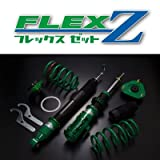 TEIN ( テイン ) 車高調【 FLEX Z 】ダイハツ コペン 2WD L880K VSD14-C1AS1