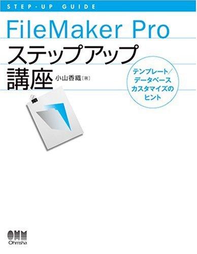 FileMaker Proステップアップ講座