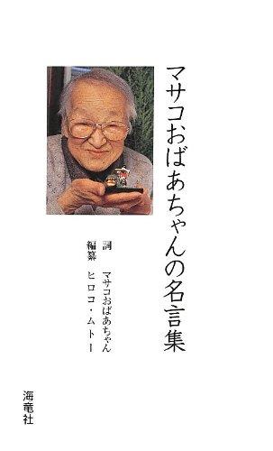 マサコおばあちゃんの名言録