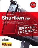 Shuriken 2007 通常版
