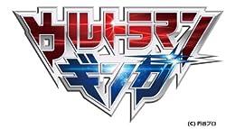 ウルトラマンギンガ 光の超戦士シリーズ ウルトラマンギンガ