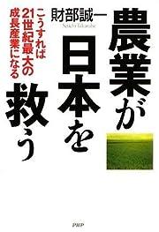 農業が日本を救う