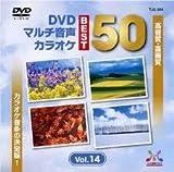 DENON TJC-204 DVD音多カラオケBEST50 Vol.14
