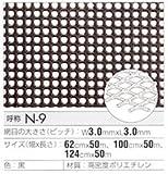 トリカルネット プラスチックネット CLV-N-9-1240 黒 大きさ:幅1240mm×長さ3m 切り売り