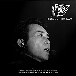 : 映像のための音楽~平沢進サウンドトラックの世界
