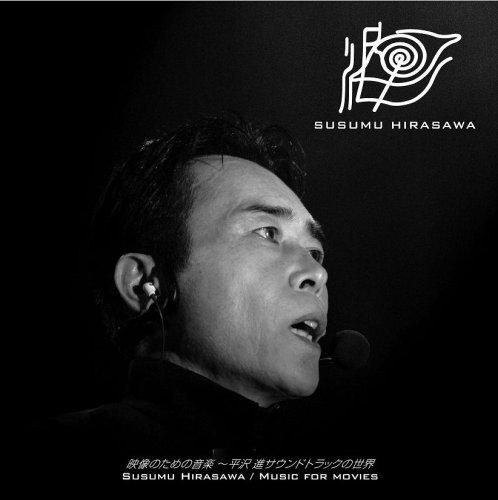 映像のための音楽~平沢進サウンドトラックの世界
