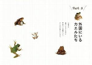 カエル飼育ノート: カエルの生態から飼育、繁殖まで
