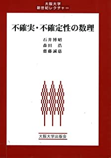 不確実・不確定性の数理 (大阪大学新世紀レクチャー)