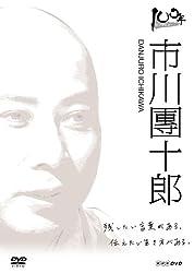 100年インタビュー 市川團十郎 [DVD]