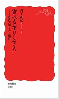 食べるギリシア人――古典文学グルメ紀行 (岩波新書)