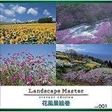 Landscape Master vol.001 花風景絵巻