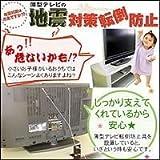 薄型TV転倒防止具 40型 TM501/K 6811