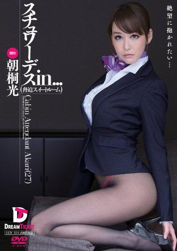 スチュワーデスin...(脅迫スイートルーム) Cabin Attendant Akari(27) 標的 朝桐光 [DVD]