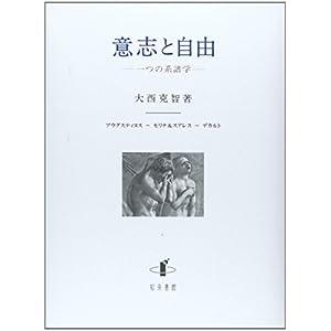 意志と自由—一つの系譜学 アウグスティヌス‐モリナ&スアレス‐デカルト