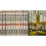 砂の栄冠 コミック 1-15巻セット (ヤングマガジンコミックス)