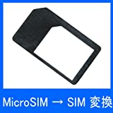 MicroSIM→SIMカード変換アダプタ(黒)