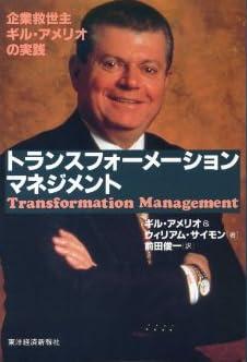 トランスフォーメーションマネジメント―企業救世主ギル・アメリオの実践