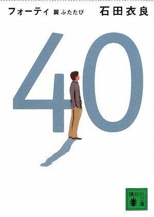 40(フォーティ)
