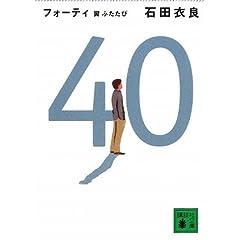 石田 衣良「40―翼ふたたび」