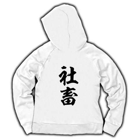 社畜 ジャージージップパーカー(ホワイト) M