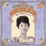 SP原盤再録による ペギー葉山 ヒットアルバム Vol.2