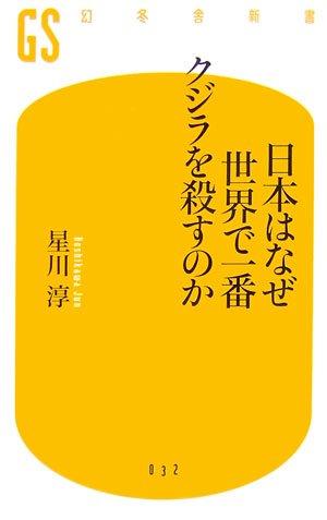日本はなぜ世界で一番クジラを殺すのか (幻冬舎新書)