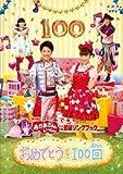 NHKおかあさんといっしょ最新ソングブック 「おめでとうを100回」 [DVD]