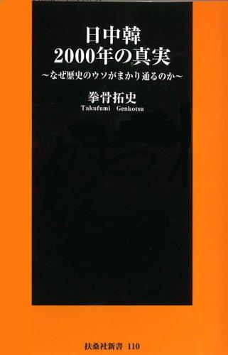 日中韓2000年の真実 (扶桑社新書)