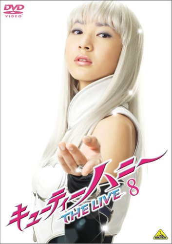 キューティーハニー THE LIVE 8 [DVD]